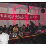 2011宝丰在线中秋之夜狂欢派对照片。