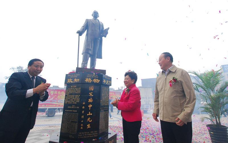 孙中山铜像揭幕典礼