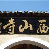 榕江西山寺