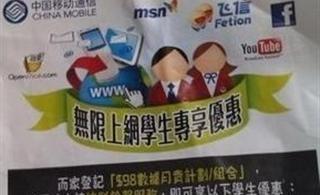 看中国移动在香港的价格