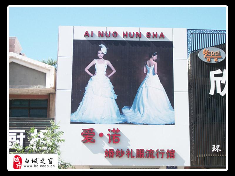 [原创]走进白城爱诺婚纱礼服流行馆