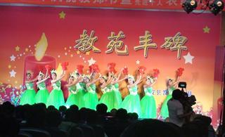 [推荐]成安县2011年教师节表彰大会9月8日召开