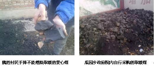 山西大同县:瓜园乡爱心取暖煤 缘何被折价了事?