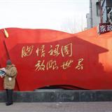 北京三�h�上有�l革命街道