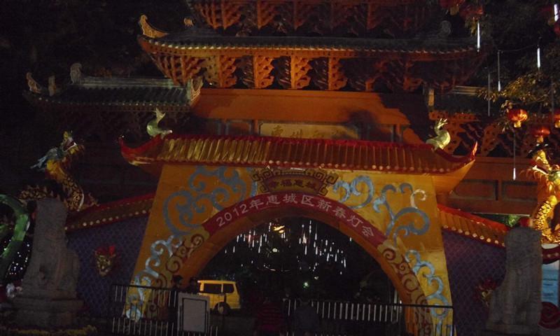 2012年惠州西湖新春灯会(图)