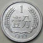 【引用】中国银行正式发布回收硬币价格表