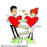 """中国式""""逼婚""""炮弹 年轻一代应当如何躲避"""