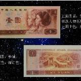 [原创]第四套人民币与镇远的渊源