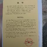[原创]遂宁郭光荣获中国武术段位6段证书