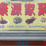 [美食推荐]康华园小区之康源家聚农家菜