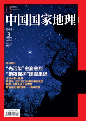 罗浮山夜景登上《中国国家地理》封面