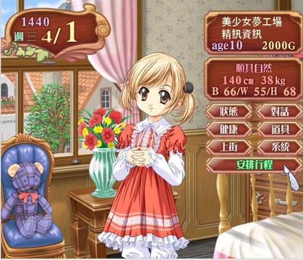 美少女梦工厂4中文版下载,美少女梦工厂4介绍,美少女梦工厂4攻略