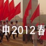 高邑三中2012运动会3月31日下午开幕,高邑论坛微博直播正在进行帖子更新中