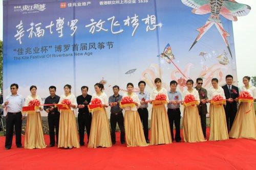 博罗首届风筝节:188米巨龙风筝(图)