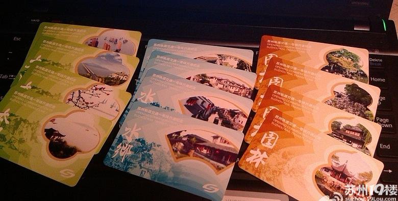 苏州地铁一号线纪念票今天十个站点发售