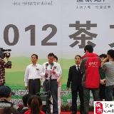"""2012年中��・池州""""恒泰地�a""""茶文化博�[���_幕"""