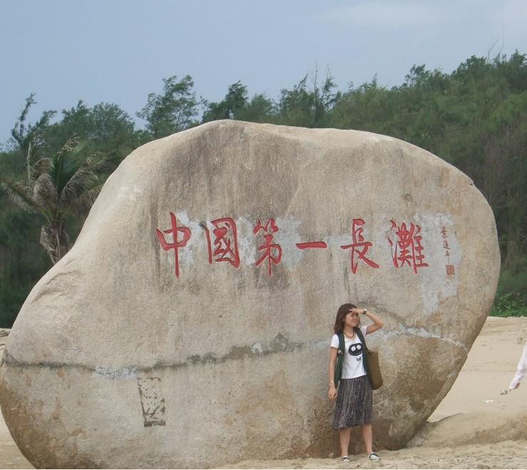"""湛江东海岛的是""""中国第一长滩"""""""