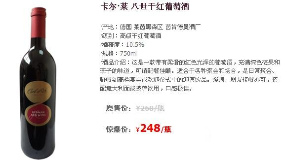[团购]陕西名酒网・520网络情人节美酒疯抢中 ,多款婚宴用酒