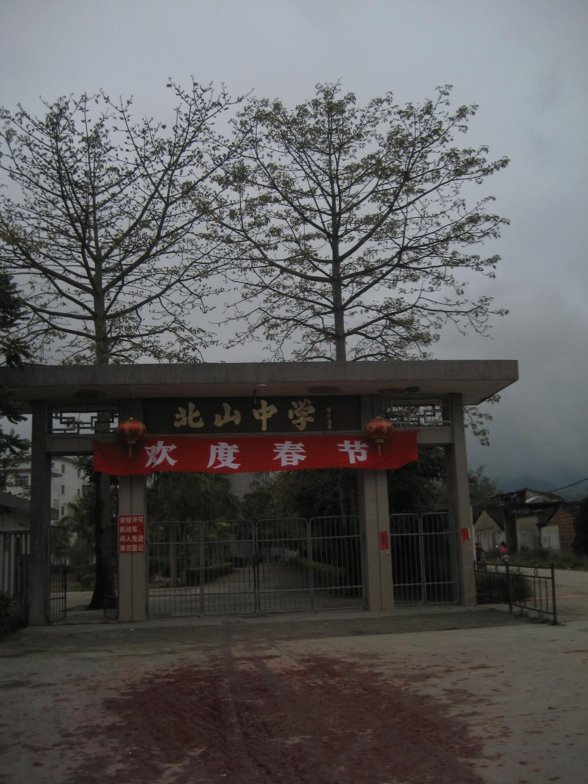 [分享]【随拍】揭西县北山中学校园(2).