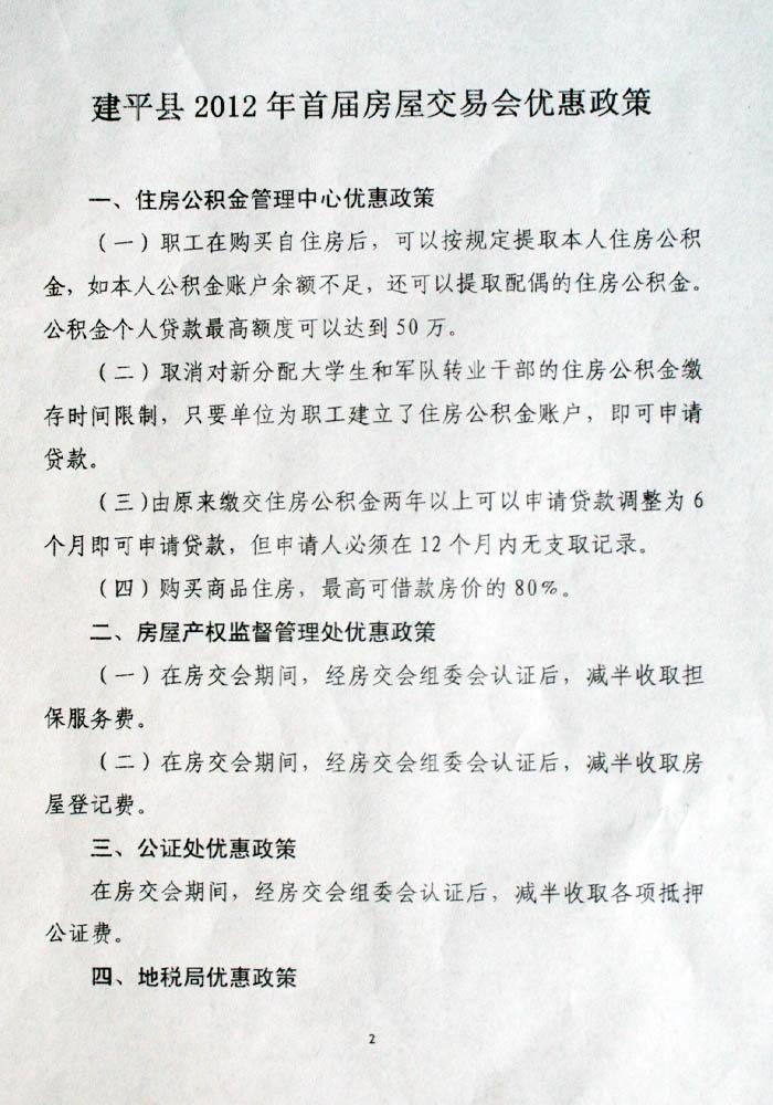 兴发娱乐县2012年首届衡宇买卖会优惠政策