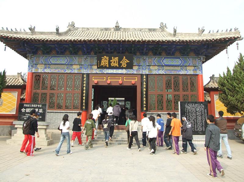 南乐《仓颉陵》ca88亚洲城手机版入口推荐你年底可以去参加吴村庙会。