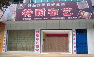"""祝贺""""特耐?#23478;?#40635;江专卖店""""入驻网上麻江-家居街。"""