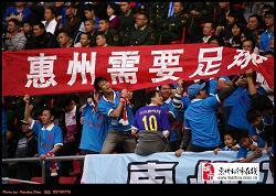 惠州:第34届省港杯,香港胜广东(图)