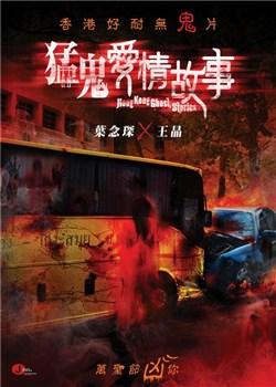[最新电影下载]猛鬼爱情故事hong kong ghost stories