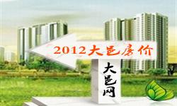 2012大邑房价会降吗?欢迎大家讨论!