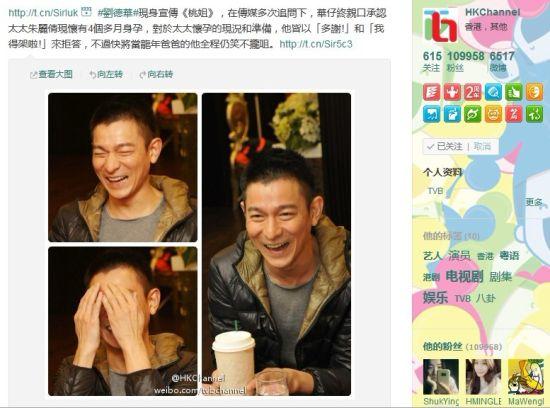 刘德华承认娇妻怀孕四个余月