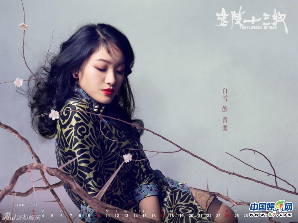 高清图集:《金陵十三钗》2012年历发布