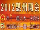 专题:2012年惠州两会