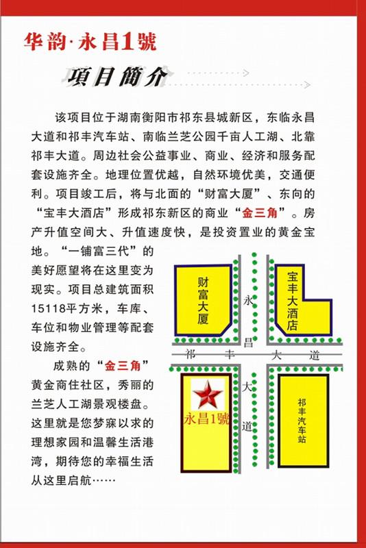 与祁东最大的人工生态兰芝公园相伴 ,与千亩人工湖奏乐 ,首选华韵&#8226永昌1�