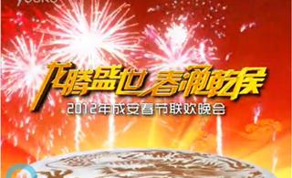 [推荐]成安成安电视台2012年春节晚会(上)视频