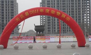 元氏县2011年荣誉展示