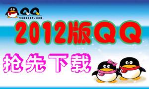 腾讯发布QQ2012版:全新界面支持会话窗口合并