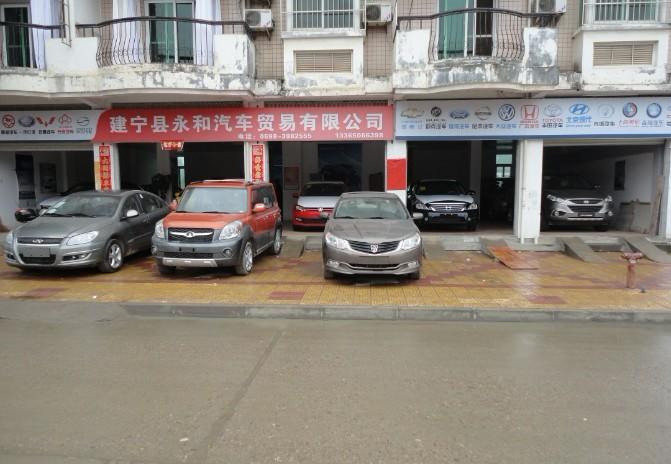 建宁县永和汽车贸易有限公司