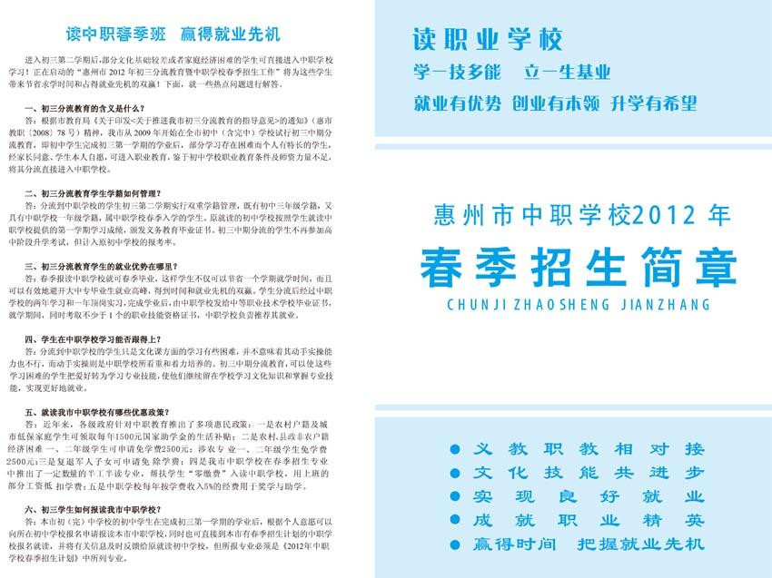 惠州市中职学校2012年春季招生简章(图)