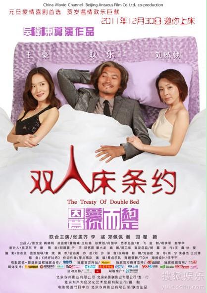 喜剧电影《双人床条约》宣传启动12月底将映