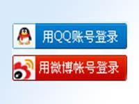 在继QQ登录完成之后,论坛组新增新浪微博帐号登录,与sina微博帐号绑定。