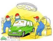 汽车保养的四个实用技巧