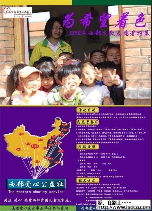 【支教招募】2012年暑假西部支教志愿者招募书
