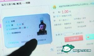 """[转贴]重庆一旅客用""""康熙大帝""""身份证上飞机被拒载"""