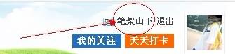 秦安之窗网论坛怎样修改个人资料?