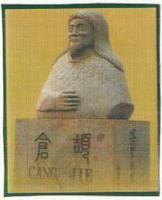 吴村仓颉陵