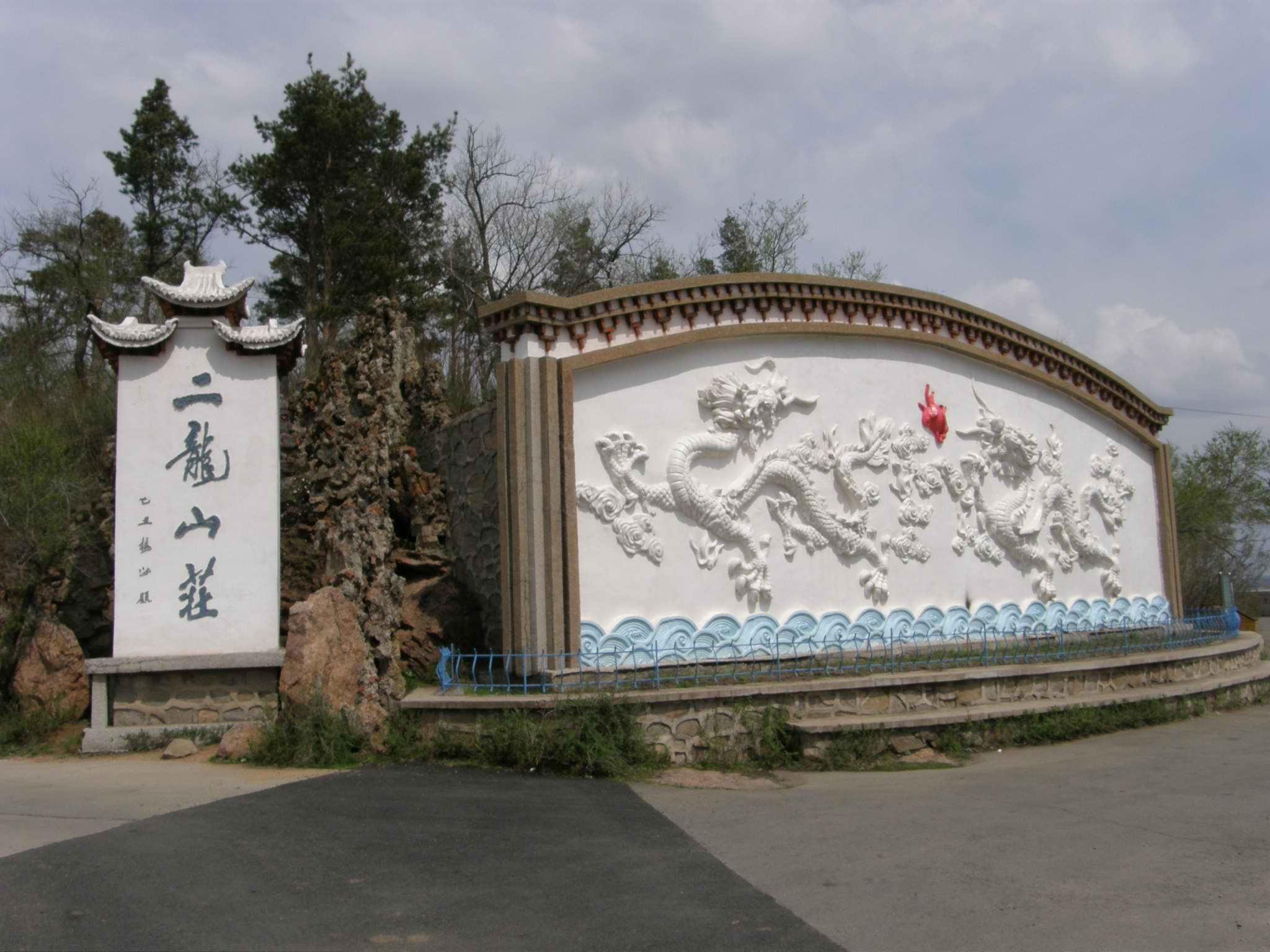 二龙山风景区