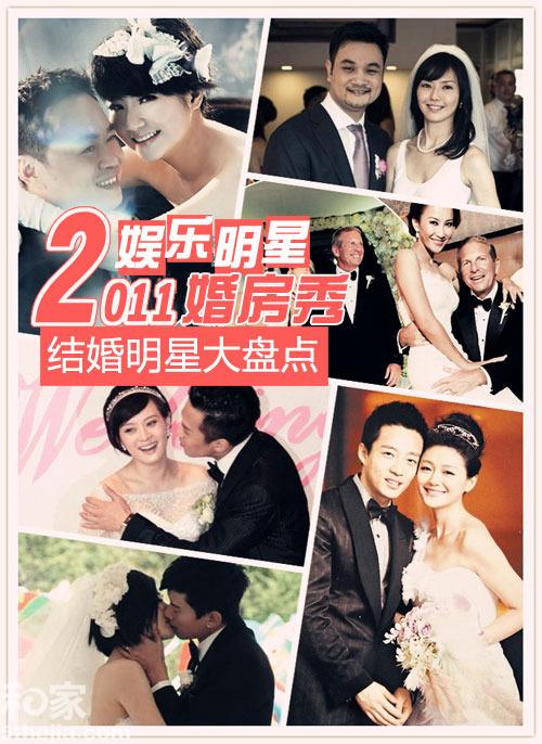 2011明星婚房秀结婚明星大盘点