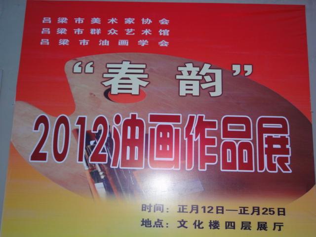 """""""春韵""""2012油画作品展"""