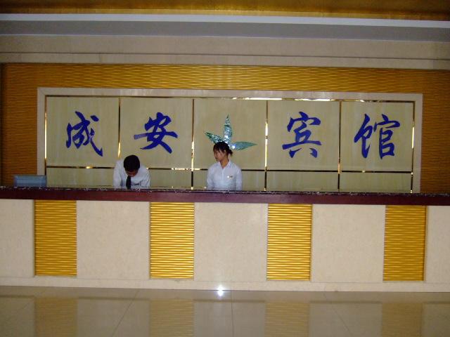 [原创]成安县知名宾馆推荐――成安宾馆
