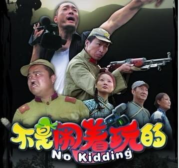 河南人自己的电影《不是闹着玩的》超级搞笑!是河南人的顶下!